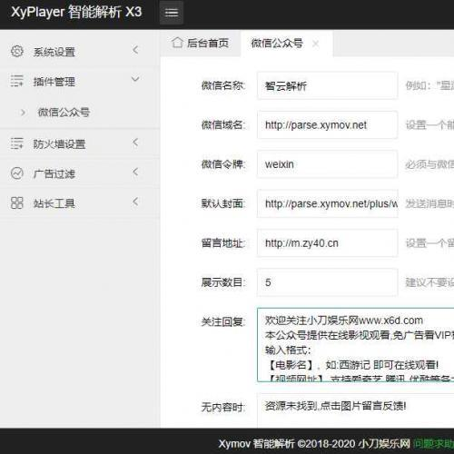 Xyplayer 3.94解析系统