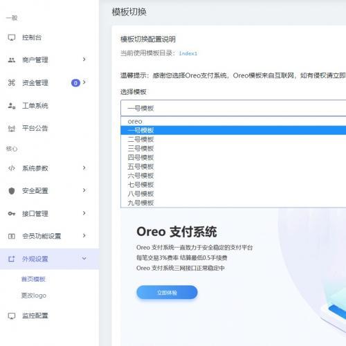 OREO支付系统开源版