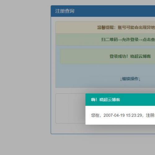 QQ注册时间查询非常准确源码程序